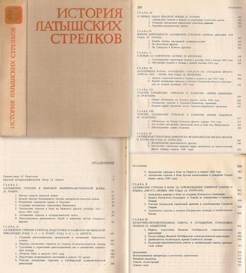 История Латышских стрелков (1915-1920)