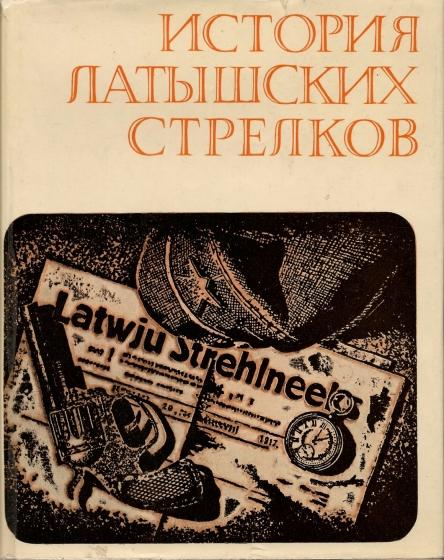 История Латышских стрелков (1915-1920) (суперобложка)