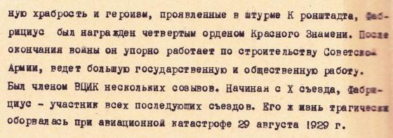 Историческая справка о Я.Ф. Фабрициусе. 1968 г. ГАНИПО. Ф.1048. Оп.42. Д.60. Л.66-70. (5)