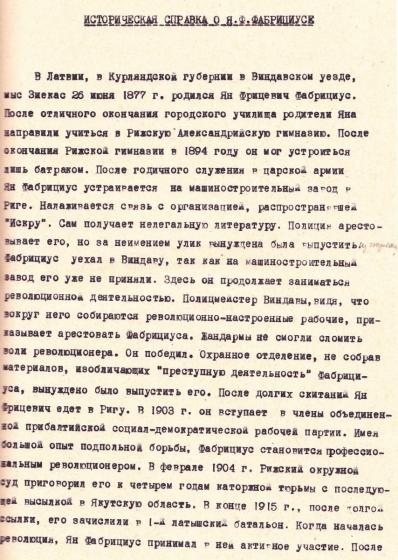 Историческая справка о Я.Ф. Фабрициусе. 1968 г. ГАНИПО. Ф.1048. Оп.42. Д.60. Л.66-70. (1)