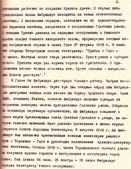Историческая справка о Я.Ф. Фабрициусе. 1968 г. ГАНИПО. Ф.1048. Оп.42. Д.60. Л.66-70. (2)