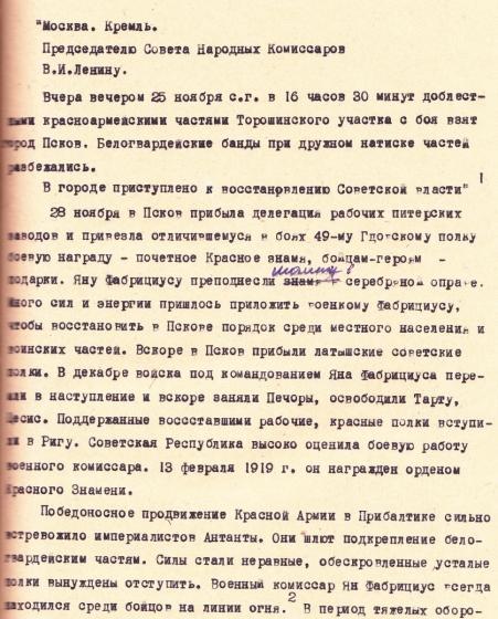 Историческая справка о Я.Ф. Фабрициусе. 1968 г. ГАНИПО. Ф.1048. Оп.42. Д.60. Л.66-70. (3)