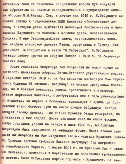 Историческая справка о Я.Ф. Фабрициусе. 1968 г. ГАНИПО. Ф.1048. Оп.42. Д.60. Л.66-70. (4)