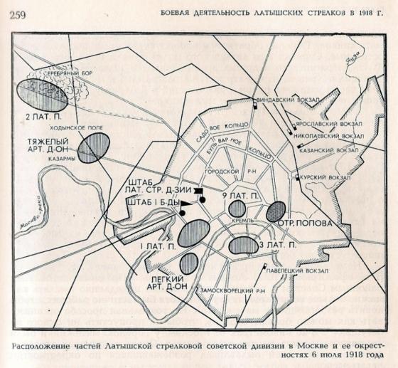 Расположение частей Латышской стрелковой советсской дивизии в Москве и её окрестностях 6 июля 1918 года