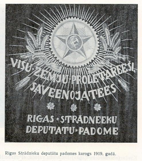 Знамя Рижского совета народных депутатов 1919 год.