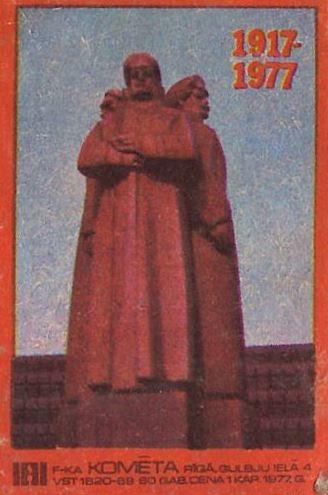Праздничная спичечная этикетка в ознаменовании 60-летия Великой Октябрьской социалистической революции.