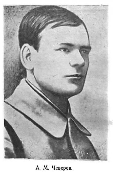 А.М.Чеверев