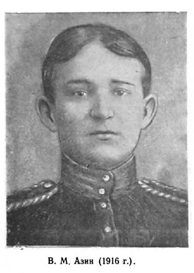 Азин (1916)