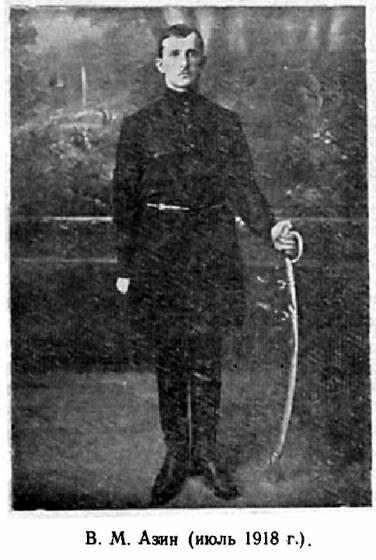 Азин (1918)