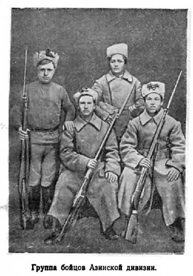 Группа бойцов азинской дивизии
