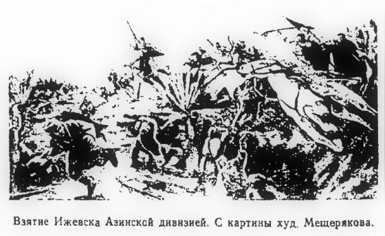 Взятие Ижевска азинской дивизией. С картины худ. Мещерякова.