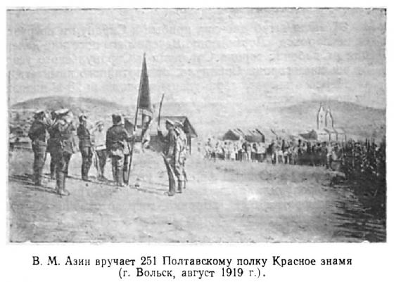 Азин вручает Красное знамя 251 Полтавскому полку (г.Вольск, 1919 г.)