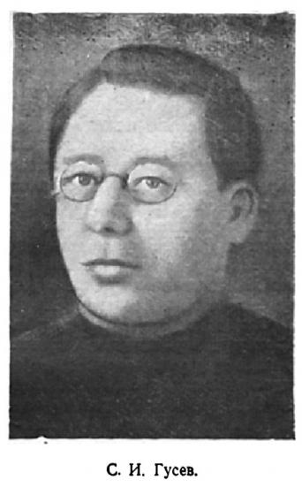 С.И.Гусев
