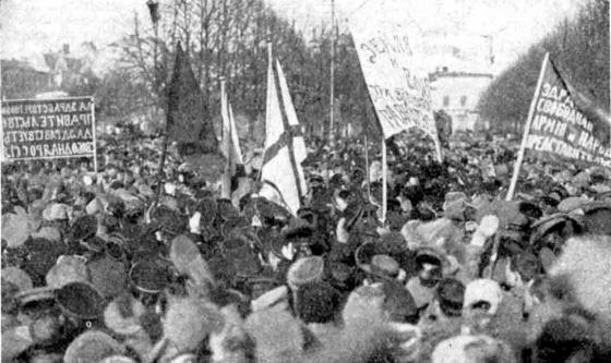 Viena no grandiozākajām kareivju manifestācijām Rīgā 1917. g. marta revolūcijas sākumā, kur lielā pārsvarā bija plakāti un karogi, kas apliecināja uzticību pirmajai Pagaidu valdībai.