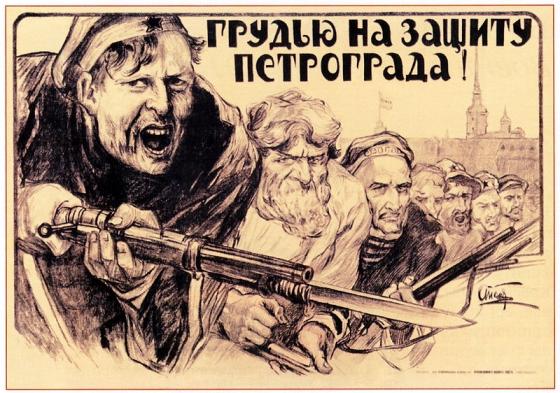 А. А. Апсит. Плакат - Грудью на защиту Петрограда! 1918._A._Apsit