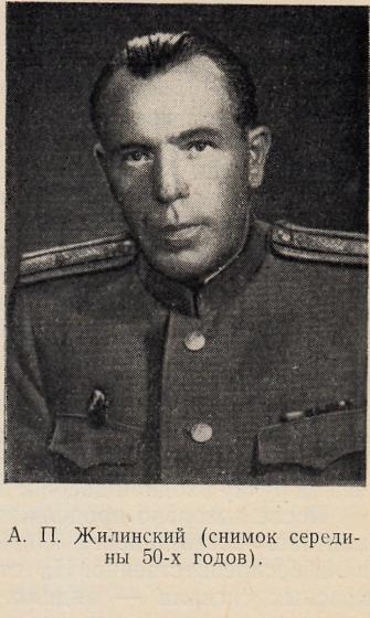 стрелок А. П. Жилинский