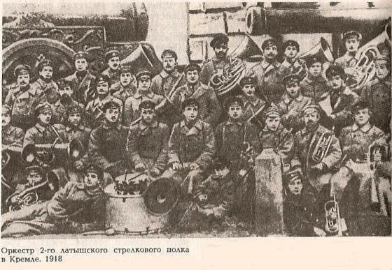 Оркестр 2 латышского стрелкового полка в Кремле