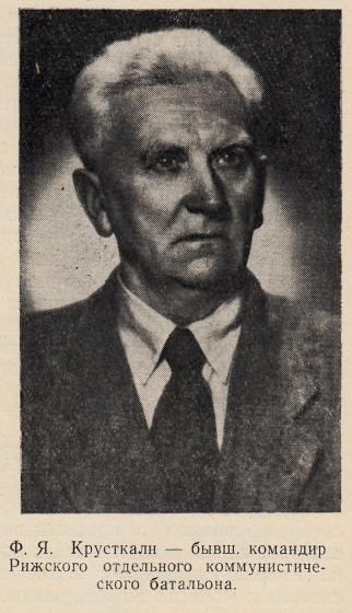 Ф.Я.Крусткалн, нач команды разведки, командир Рижского отдельного комбатальона