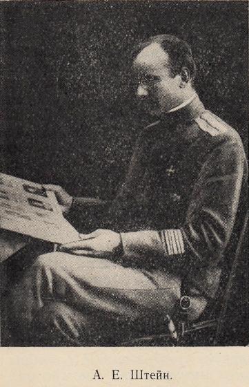 Я.Е.Штейн командир 3-бриг лат дивизии