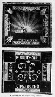 4. Vidzemes latviešu strēlnieku bataljona karogs ar uzlecošu sauli, zobenu un ozola zaru pār to.