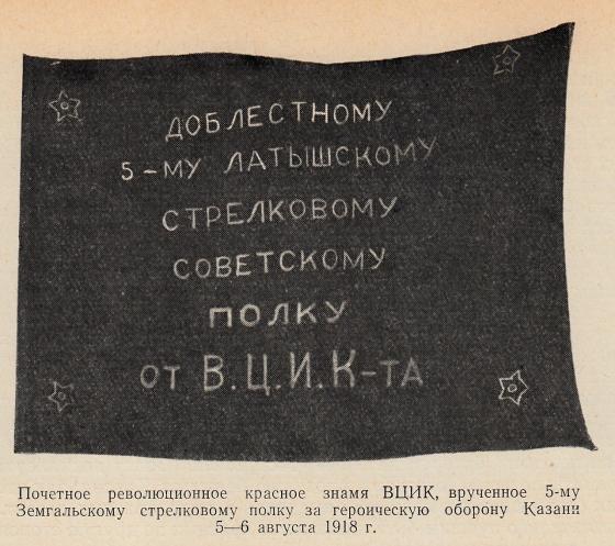 5 Латышскому стрелковому полку от ВЦИК 1919