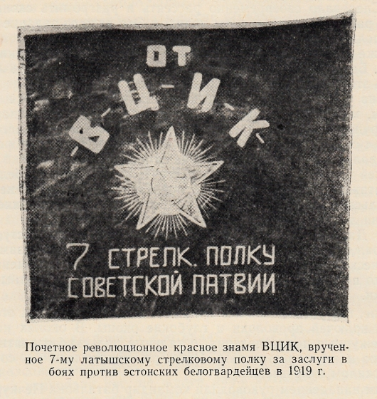 7 Латышскому стрелковому полку от ВЦИК 1919
