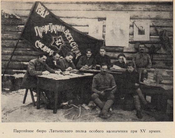 Латышский полк особого назначения
