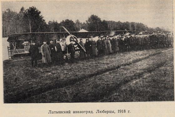 Латышский авиаотряд, Люберцы, 1918