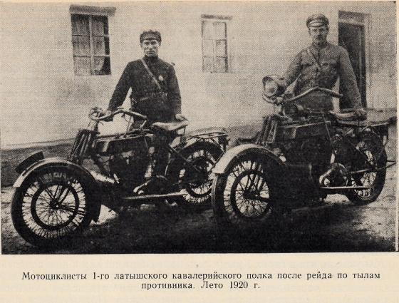 Мотоциклисты 1 латышского кавалерийского полка, лето 1920