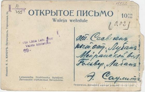 Latviešu strēlnieku bataljoni, 1916, открытое письмо 2