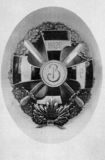1920.gada 1.janvārī dibinātā 12.Bauskas kājnieku pulka krūšu nozīme