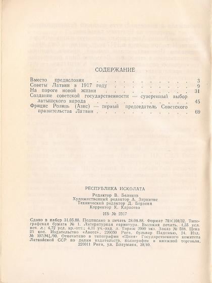 Республика ИСКОЛАТА. Сборник статей. Содержание.