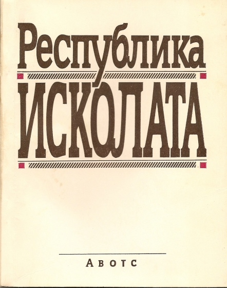 Республика ИСКОЛАТА. Сборник статей. 1988г.