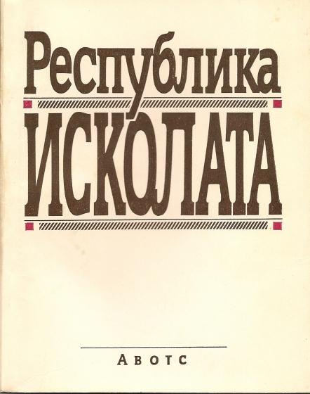 Республика ИСКОЛАТА. Сборник статей. 1988г.
