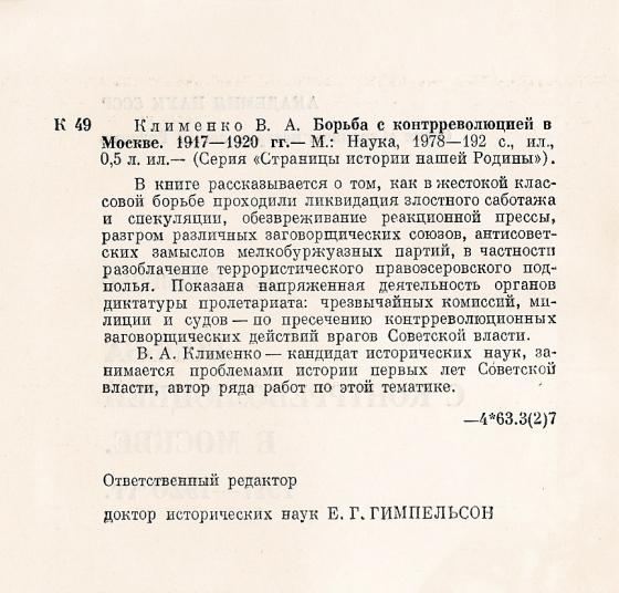 Борьба с контрреволюцией в Москве