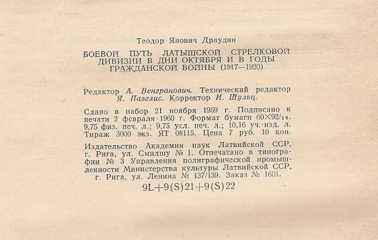 Боевой путь латышской стрелковой дивизии 1917-20