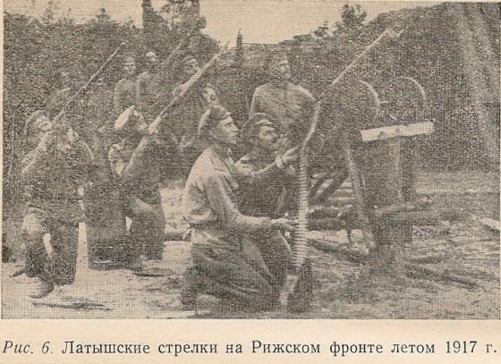 На Рижском фронте, лето 1917