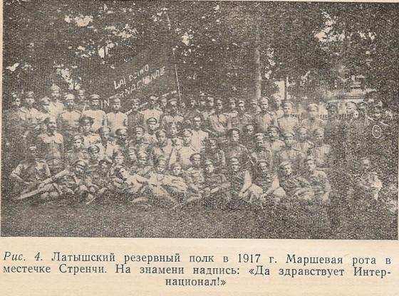 Резервный полк, маршевая рота, 1917 в Стренчи