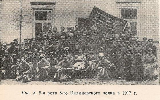 5-я рота, 8-го Валмиерского полка, 1917