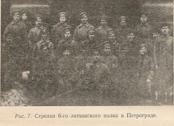 6-й латышский полк, Петроград