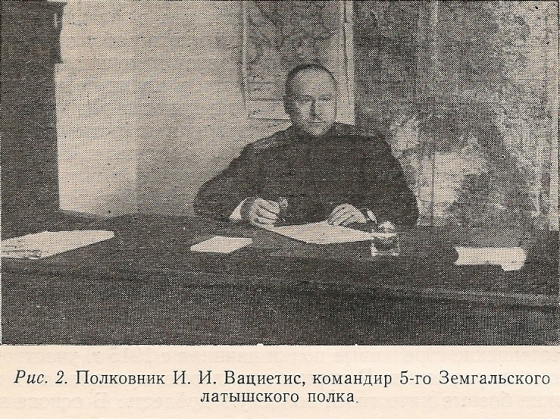Вациетис, 5 Земгальский полк