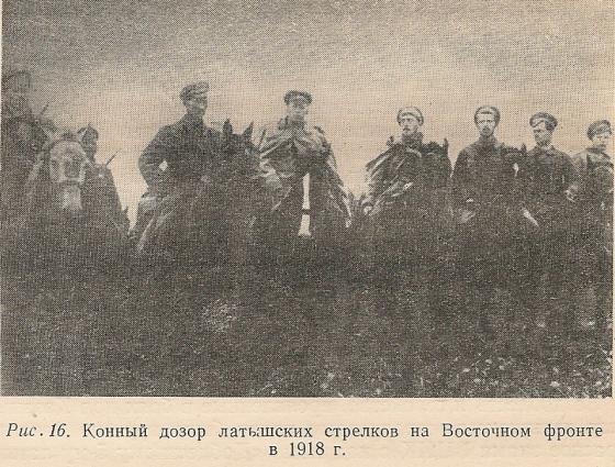 Конный дозор на Восточном фронте в 1918