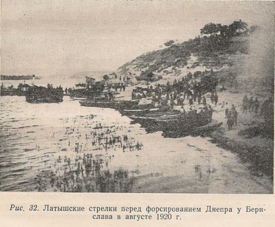 Перед форсированием Днепра у Берислава, август 1920г