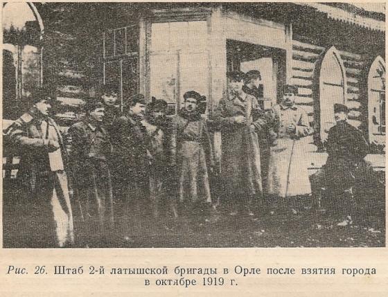 Штаб 2-й латбригады в Орле, 1919г