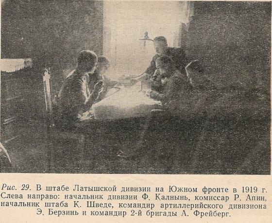 Штаб латдивизии на Южном Фронте, 1919г