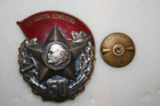 Юбилейный значок. 50 лет Латышским стрелкам.