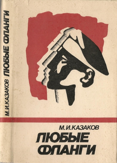 Kazakov_Flangi_1977скан0001
