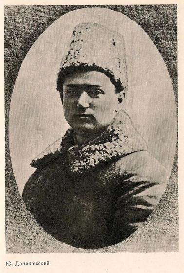 Ю.Данишевский