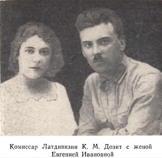 Комиссар Латвдивизии К.М.Дозит с женой Евгенией Ивановной