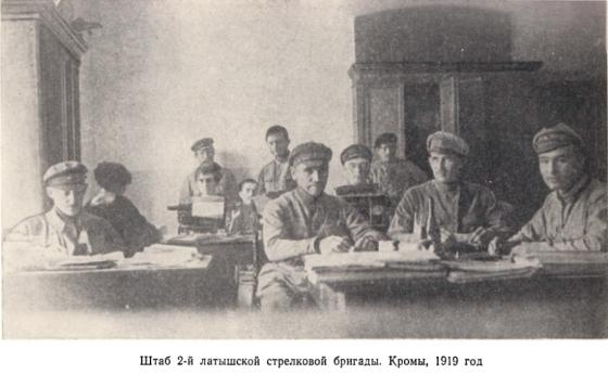 Штаб 2-й латышской стрелковой бригады, Кромы, 1919г